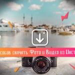 5 способ скачать Фото и Видео из Инстаграм