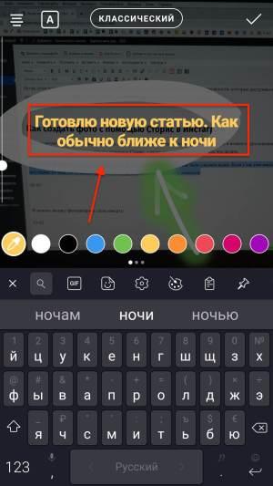 Текст в Сторис - Смена цвета
