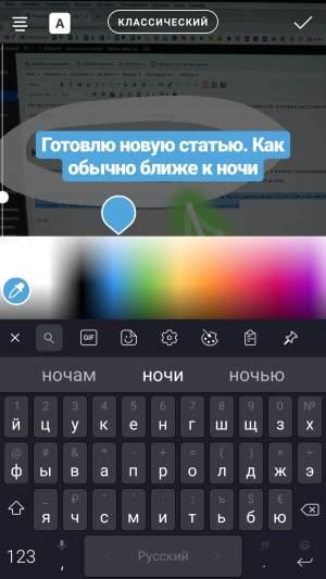 Текст в Сторис - Палитра цвета подложки