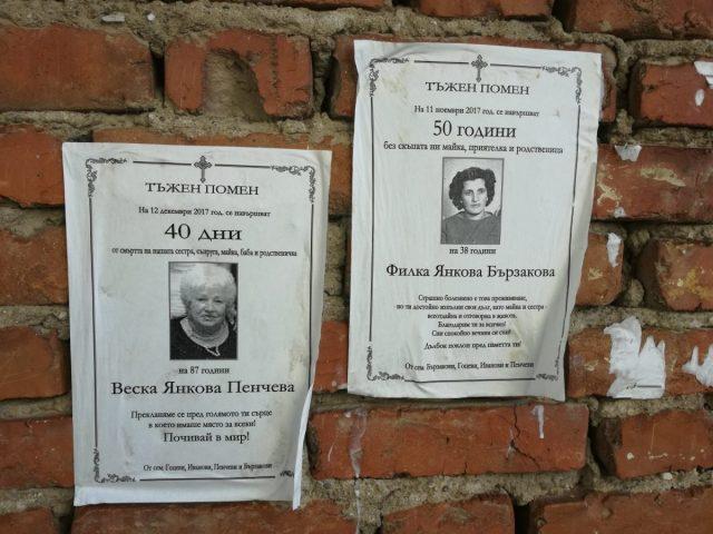 Balcani 2018 - #3 - Bulgaria - Ricordarsi che bisogna morire
