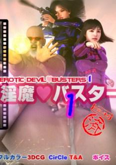 【3Dエロアニメ】淫魔バスターズ 1-2