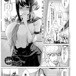 【エロ漫画】爆乳セーラー服JKに発情した教師は後ろからおっぱいを鷲掴み!恋人の代わりをしてくれるJKに大量ザーメン中出し!