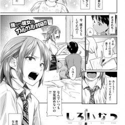 【エロ漫画】強がり幼なじみといちゃラブセックス展開!本当は男の事が大好きだったJKはキスをしてもらい無事初体験を終える!