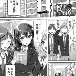 【エロ漫画】ショタコンの美少女JKに変な薬を飲まされショタ化してしまった男はショタJKに逆レイプされちゃう!