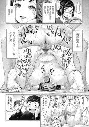 gakkoudehakitsuitaidonomeganekyonyuuseitokaichoukanojo_amarinimozetsurinsugiruka
