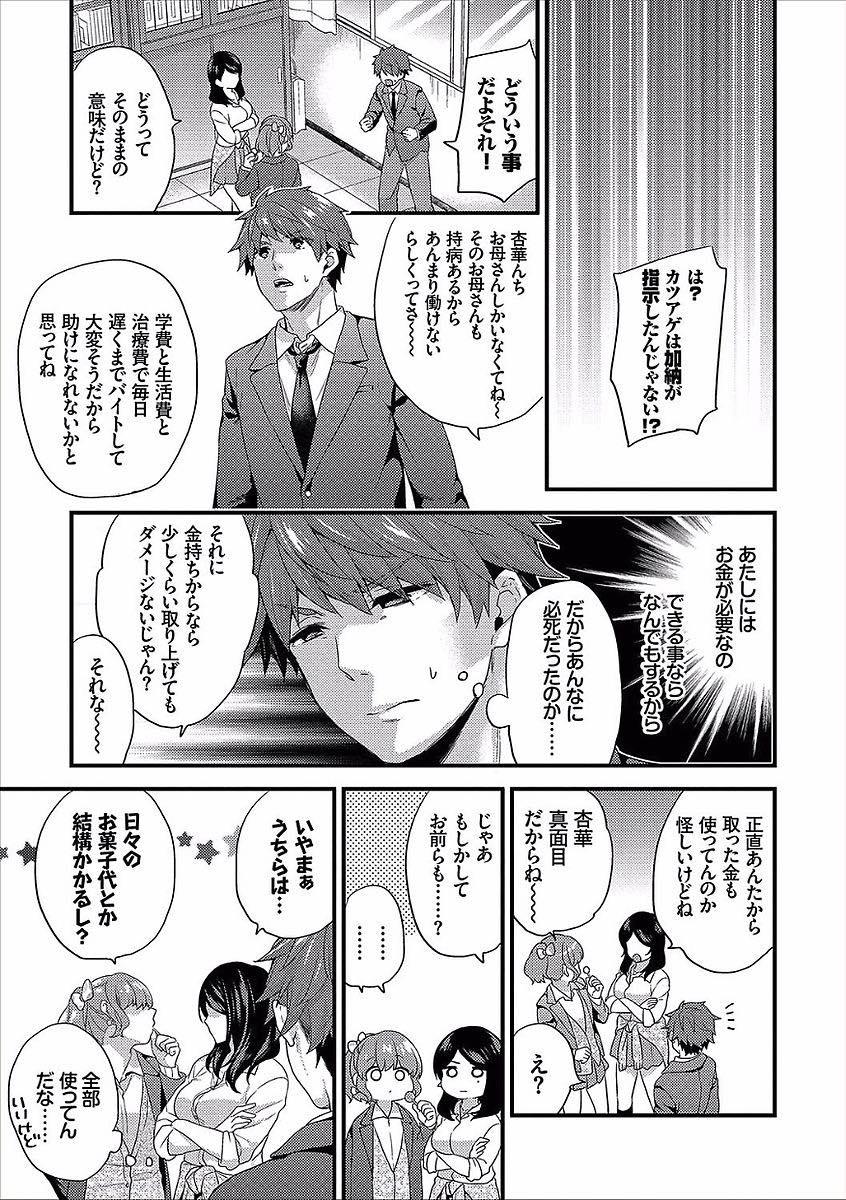 _2_5hanashi_katsuagenakamanoku_runakurokamikyonyuu