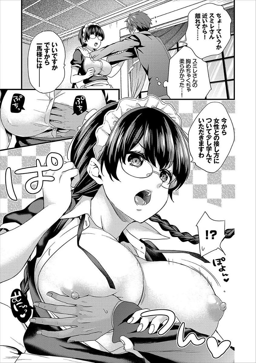 _3_5hanashi_goshujinsamanoosewawosurukyonyuumegane