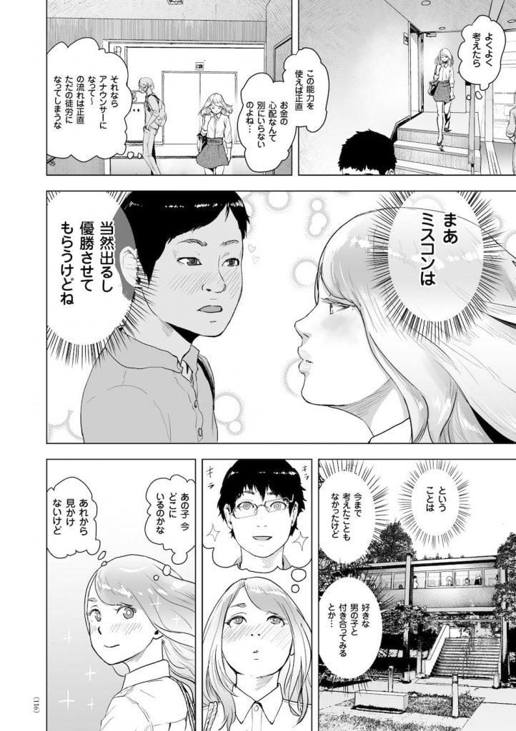 _sekkusudaisukijoshidaiseigajikanteishinouryokuwot