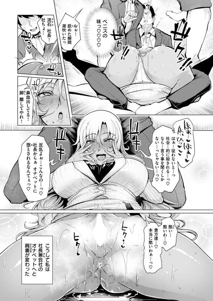 _yorunayorunaroshutsuonani_shiteruhentaishachougat