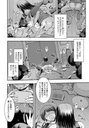 kyonyuuniizumagatonarinoni_tonihametorireipusareru_dannanorusuniotokogakitehamet
