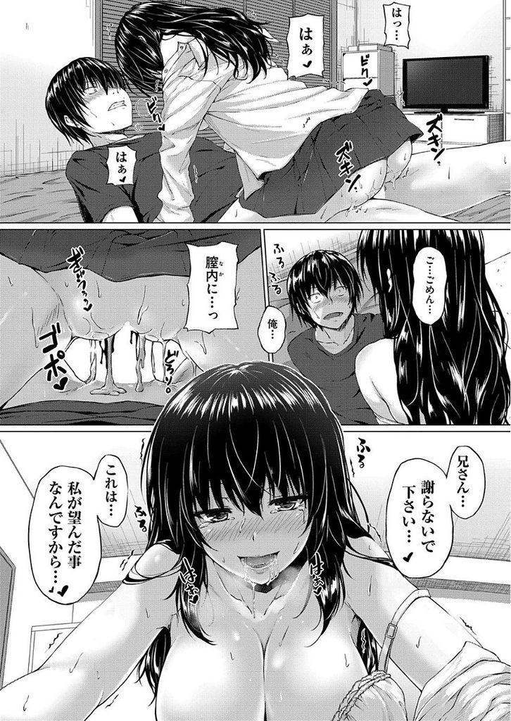 aninoshatsudeonani_shitemankowonurasukyonyuubishou