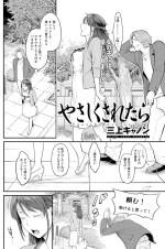 【エロ漫画】借金をチャラにする代わりに美人彼女の寝取らせる彼氏!ローター責めされフェラして彼氏のエッチより優しいセックスに嵌る!