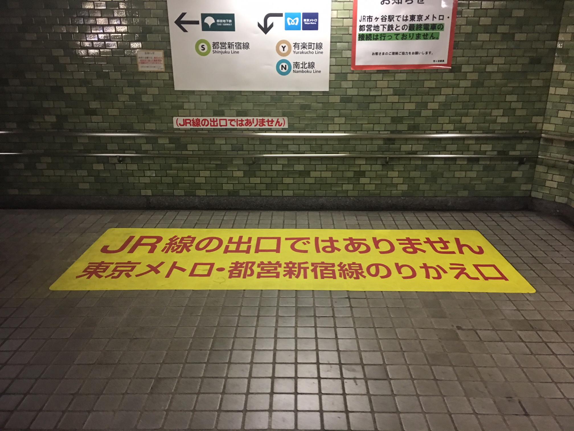 図 市ヶ谷 駅 構内