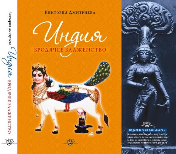 Виктория Дмитриева, «Индия. Бродячее блаженство» (обложка крупн.)