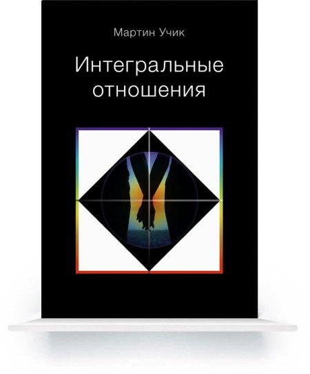 Мартин Учик. Интегральные отношения (обложка)