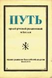 Путь. Орган русской религиозной мысли