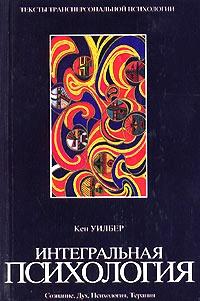 Кен Уилбер, «Интегральная психология»