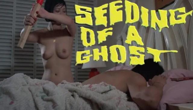 Seeding of a Ghost (1983) watch uncut
