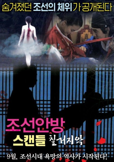 Joseon Scandal The Seven Valid Causes for Divorce