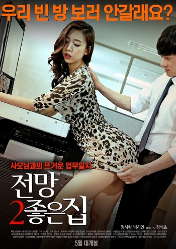 House with a Beautiful View 2 (2015) UNCUT