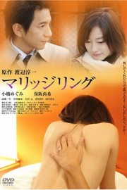 Marriage Ring (2007)