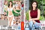 小川華蓮のモデル時代の画像、本名は?AV無料動画がヤバイ!