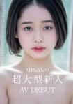 MINAMO無修正流出動画!AVデビュー動画がエロい!