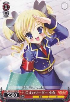 Leader of G4, Kokoro