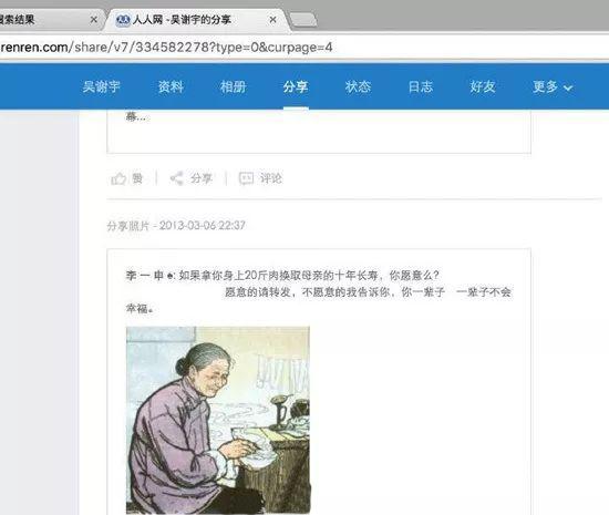 2013年3月6日吴谢宇人人网主页截图