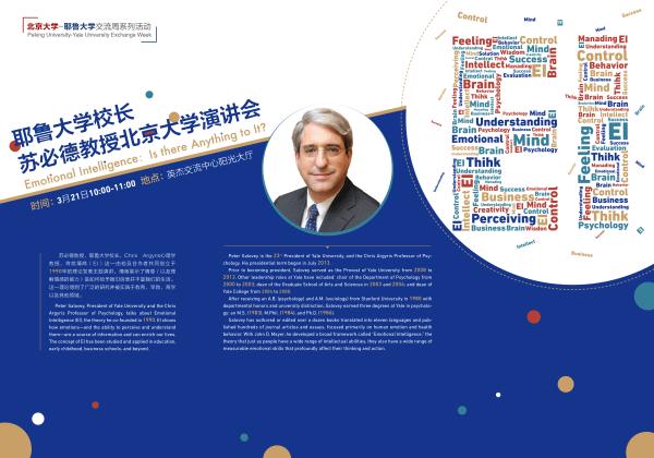 耶鲁大学校长苏必德教授北京大学演讲谈情商