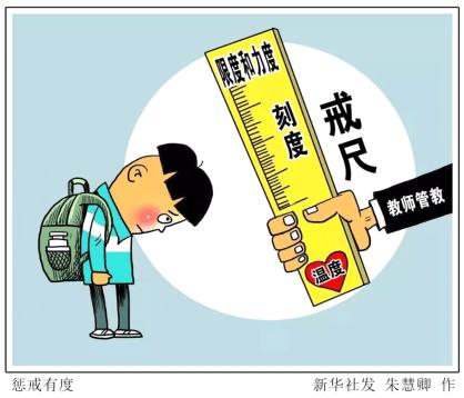 """惩戒有度:儿童情商老师石榴谈""""罚站罚跑""""教育惩戒权"""
