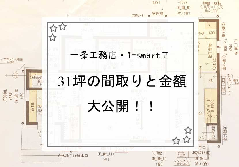 ismart31坪の間取りと金額