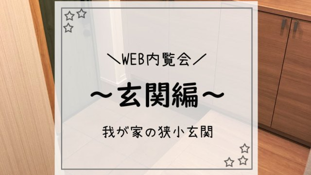 WEB内覧会玄関編