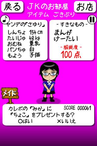 JKメイド集め:育成画面