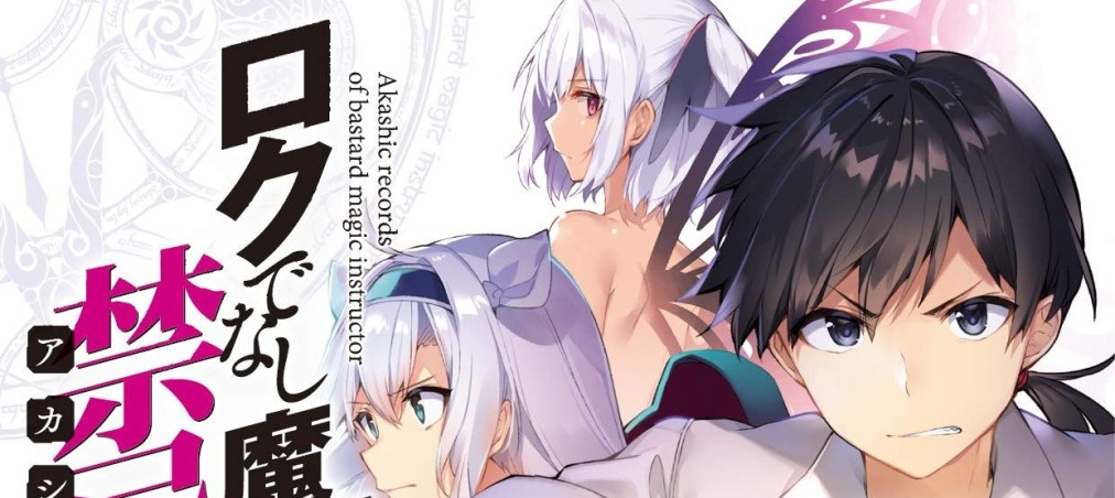 Japan Top 10 Weekly Light Novel Ranking: January 13, 2020 ~ January 19, 2020