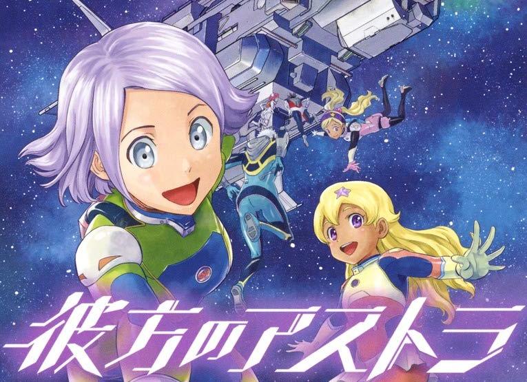 Manga to Read: Kanata no Astra