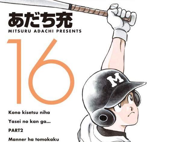 Japan Top Weekly Manga Ranking: February 10, 2020 ~ February 16, 2020