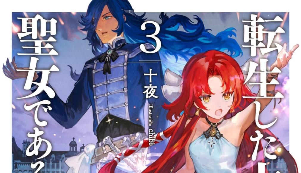 Japan Top 10 Weekly Light Novel Ranking: May 11, 2020 ~ May 17, 2020