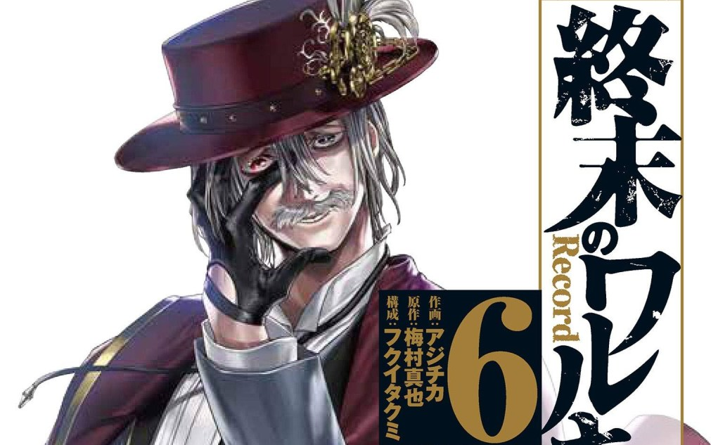 Japan Top Weekly Manga Ranking: April 20, 2020 ~ April 26, 2020