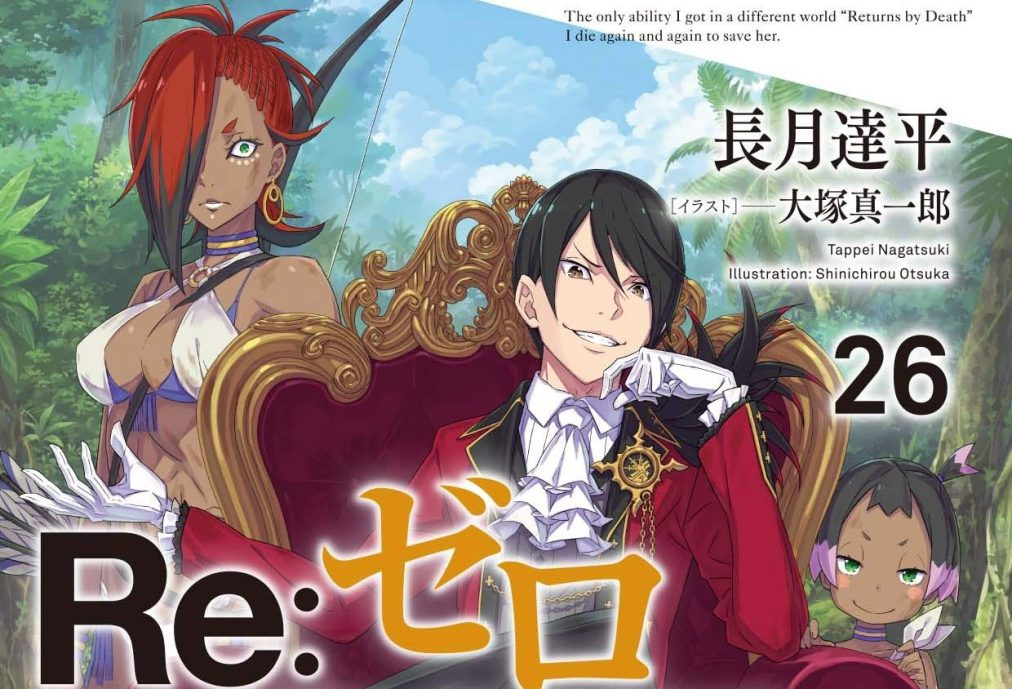 Japan Top 10 Weekly Light Novel Ranking: March 22, 2021 ~ March 28, 2021