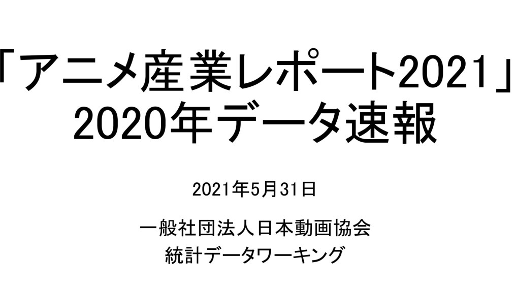 Anime Industry Report 2021: Preliminary Results
