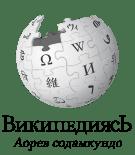 Wikipedia-logo-v2-myv