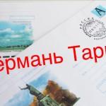 Sermanj_targo