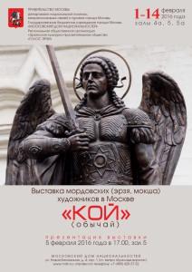 Erzyanj_koj _Moscow