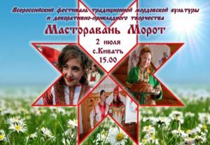 Mastoravan_morot_2016