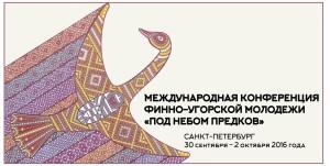 logo_pod-nebom-predkov