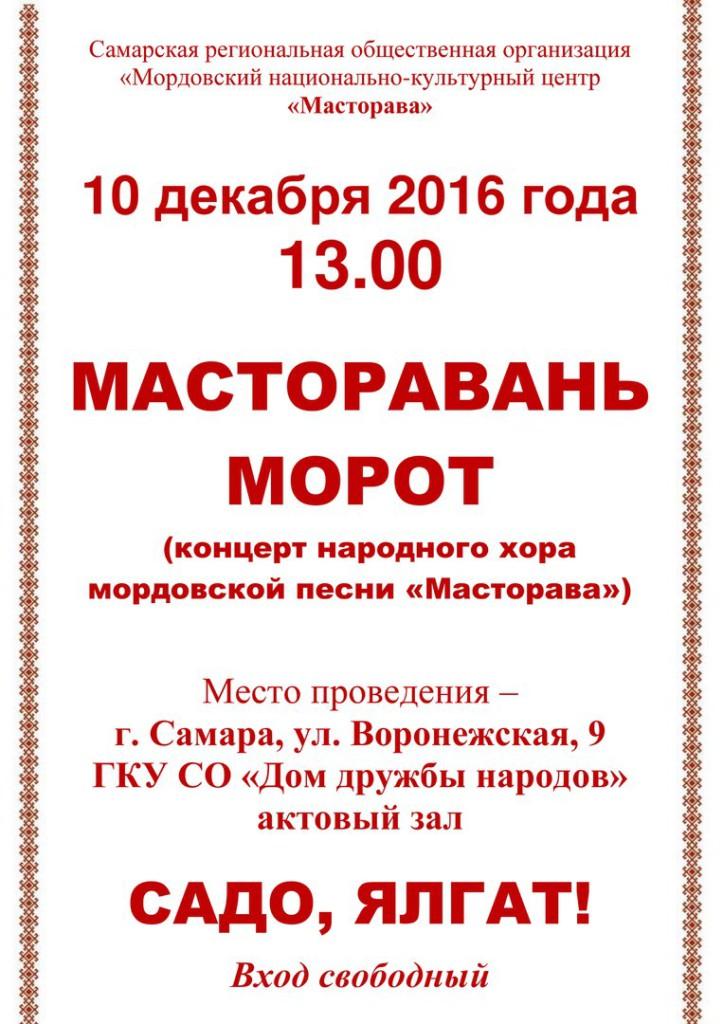 mastorava_samara_20161210