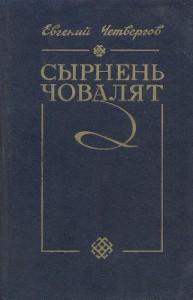 syrnenj-chovolyat