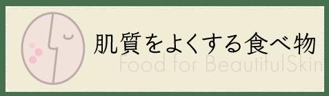 美肌食事典 肌をよくする食べ物