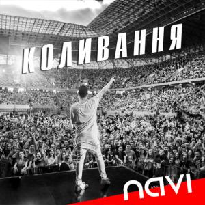 Ivan NAVI - Коливання